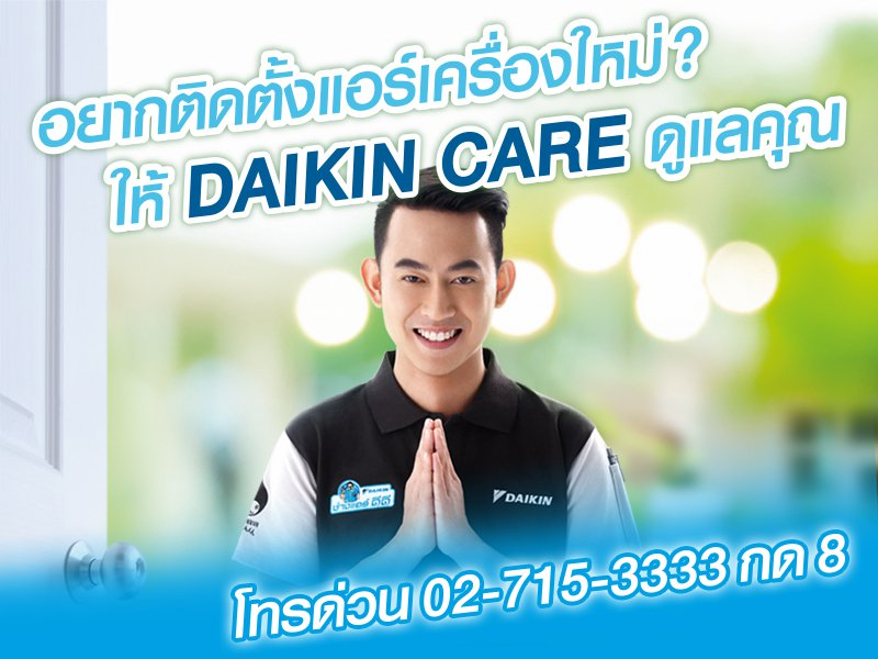 daikin-care800x600-2
