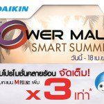 trumbnai_promotion-the-mall-for-web_daikin_size600x800