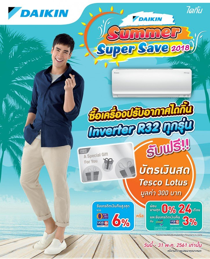 daikin-summer-super-save-2018