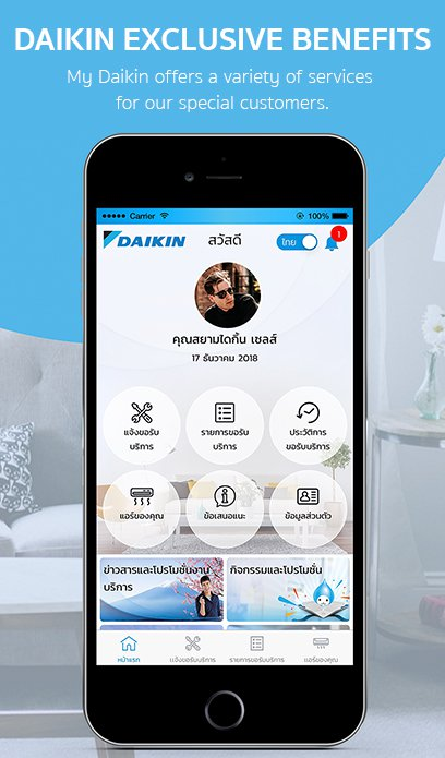 My Daikin offers a variety of services for our special customers.