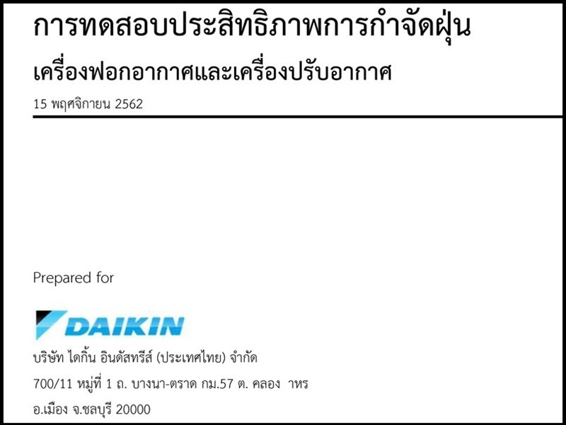 Report-Air Cleaner Testing [Daikin] [Final 14-11-2019].pdf