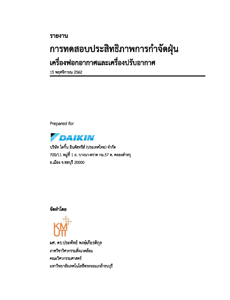 ftkc18tv2s-pm2-5-test-result_page_1